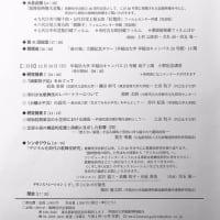2017年歌舞伎学会秋季大会のお知らせ