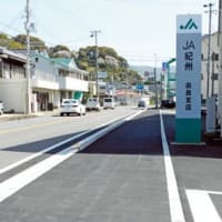 国道42号由良町里区間の歩道整備・令和2年度分終了 〈2021年4月3日〉
