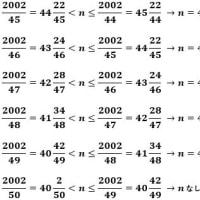 整数問題(68)