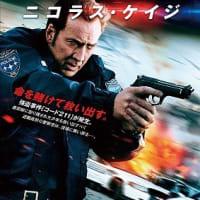 「コード211」、ニコラスケイジ出演の銀行強盗事件!