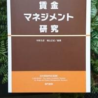 弊社メンバーが日本賃金学会のメンバーと書き上げた書籍が届きました。