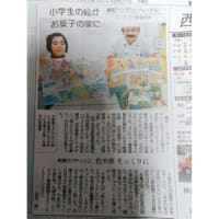 神戸新聞掲載♪