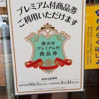 横浜市プレミアム商品券が糸川メガネで使えます!