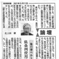 本部塩川港のベルトコンベア設置許可問題について琉球新報「論壇」に投稿 /// 沖縄県、大型土嚢の小型化を指示 --- 我々の指摘にもかかわらず許可を出したことの責任は?