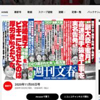 週刊文春11月5日号