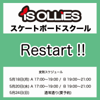 iS OLLiESスケートボードスクール再開 (月、水、日曜日)
