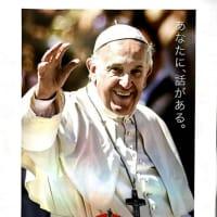 フランシスコ教皇様来日準備のための霊的花束(2019年11月3日現在)