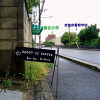 9/20プレオープン「ABOUT US COFFEEroasters&supply」