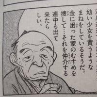 首都直下地震は桜の次のカバラだわいな。【すべてカバラだよ。カバラは日本語で隠し。だんべ。】