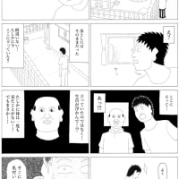 マンガ・3ページ・『見知らぬ、おじさん』