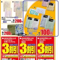 バスタオル100円あかのれん