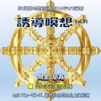 開堂慈寛講師による誘導瞑想mp3版 販売開始