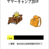 8月のキャンプ関係は10月上旬に報告書を提出し、すべて終了しました。
