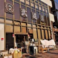 ブログ その152 『「尚武堂」で刀袋を購入』