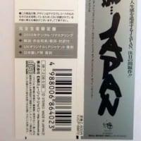 紙ジャケットCD「孤独な影 Gentlemen Take Polaroids」(ジャパン)