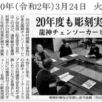 紀伊民報 龍神チェンソーカービング倶楽部 2020年度総会 記事