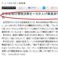 安倍首相は予定通り増税決断 ・・・と自民町村氏は言った(苦笑)
