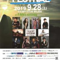 9/28(土)越前海岸MUSIC FESTIVAL 2019開催♪