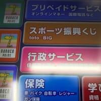 【取材記事アップ】(東証マネ部)「マイナポイント」が付与されるキャッシュレス決済サービスはコレ