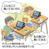 学校配布タブレット端末のいじめ、6区市で確認 本紙都内アンケート2021年10月17日 06時00分:東京新聞
