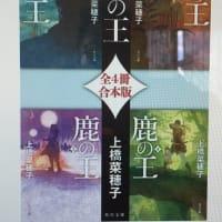 上橋菜穂子_「鹿の王(しかのおう)全4巻合本版」を読了