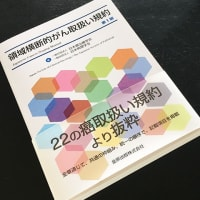 医学書デザイン『領域横断的がん取扱い規約 第1版』