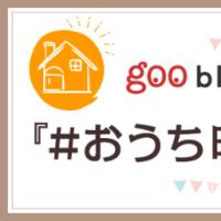 goo blog × マルシェル by goo「『#おうち時間』を楽しもう!」