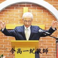 2021年1月10日「バプテスマを受けられたイエス」筑波福音基督教会(ポイスプログ)北京語・日本語
