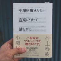 小澤征爾とサイトウ・キネン・オーケストラ ~我が最愛の友へ
