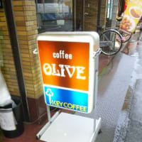 『珈琲 オリーブ』西武池袋線東長崎駅