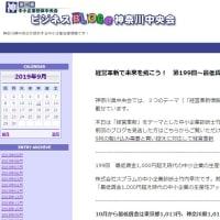 神奈川中央会ブログに原稿「最低賃金1,000円超え時代の中小企業の生産性アップの具体策」が掲載!