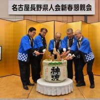 名古屋長野県人会