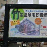 別府 鉄輪温泉を散歩 3月30日
