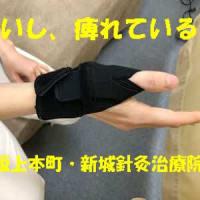 右手の親指が痛くてズボンがあげられないし、ずっと痺れているんです