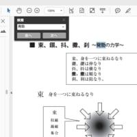 戴氏心意六合拳 技撃精要ーデジタル版のお知らせ