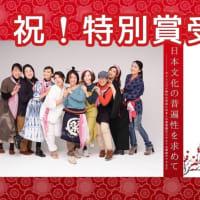 『第1回日本和文化グランプリ 特別賞』受賞!!