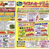9月28日(月)・29日(火)は、はたやすセール開催!!