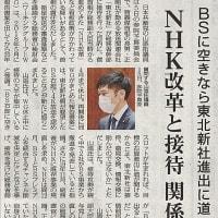 NHK改革と接待 関係か 日本共産党:山添議員追及/BSに空きなら東北新社進出に道・・・今日の「赤旗」記事