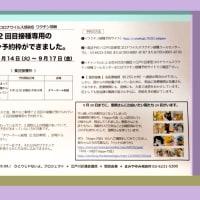 ワクチン2回目専用予約枠 9/12受付開始