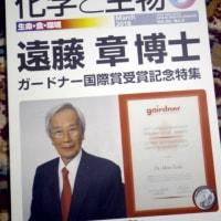 遠藤 章 博士のガードナー国際賞受賞を祝して