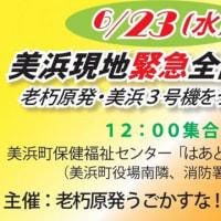 明日に向けて(2051)美浜3号機の運転差止求めて仮処分申請!23日現地集会!素晴らしい。支持します。みなさんも応援を!