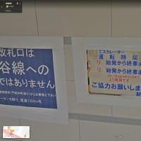 [在宅・野良サイン探索]東京メトロ 茅場町駅 その1