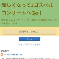 ブログ「涼しくなってJゴスペルコンサートへGo!」が始まります