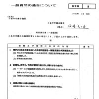 坂井の一般質問は2月9日(火)11時頃からの予定。