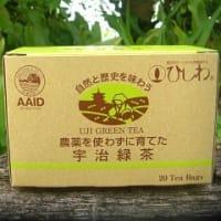 ひしわの 農薬を使わずに育てた宇治緑茶TB ~4月の新