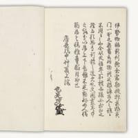 散文。日本の西洋印刷。