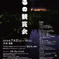 ほたるの観賞会 2016年7月2日(土)-16日(日)森のテラス主催