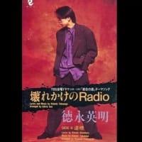 RKBラジオ「北村尚志 あの日見つけたもの」3月29日の放送