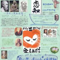 日本主義というイデオロギーは、・・・・・
