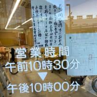 福井駅前の古書店 好文堂さんが福井駅前から春日町に移転されていた